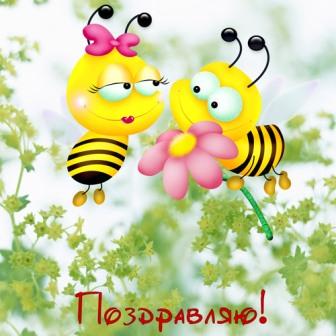 Поздравления с Днем рождения пчеловоду